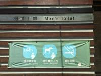 You can't cycle in the toilets.  The Chinese government will ban everything eventually!